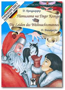 cover-ger-Santa